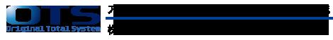 OTS採用サイト|株式会社オーティーエスの採用サイト